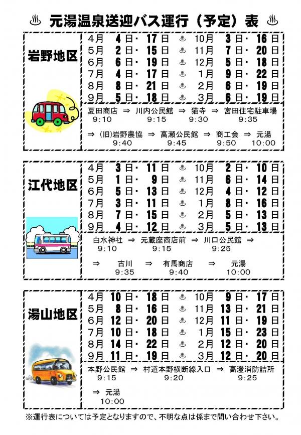 温泉バス予定表