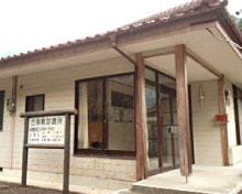 古屋敷診療所