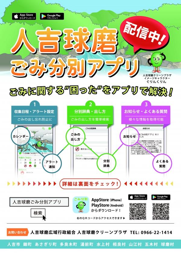 ごみアプリ03